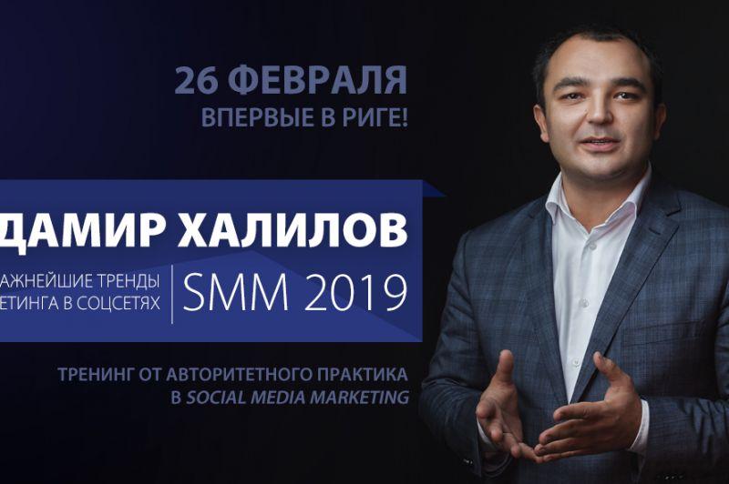 Damira Haļilova treniņš  «SMM 2019» (Svarīgākie mārketinga trendi soctīklos)