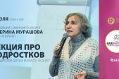 """Pieredzējušās ģimenes psiholoģes Katerinas Murašovas  """"Lekcija par pusaudžiem"""""""