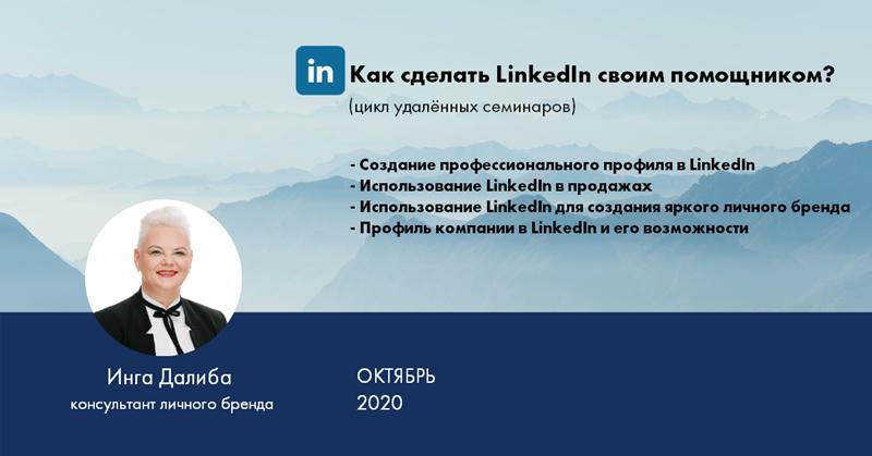 Использование LinkedIn в продажах