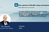 Профиль компании в LinkedIn и его возможности