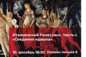 Mākslas vēsture: sākot no Senās Ēģiptes līdz XX gadsimtam. Lekciju cikls.