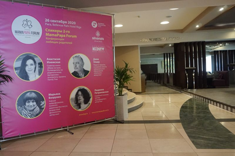 MamaPapa Foruma-2020 (Konferences mīlošiem vecākiem) visu 4 lekciju ieraksti