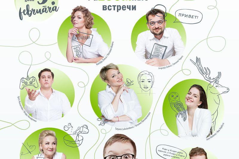 ZOOMprātīgās tikšanās: Tatjana Lukašenkova (RU)