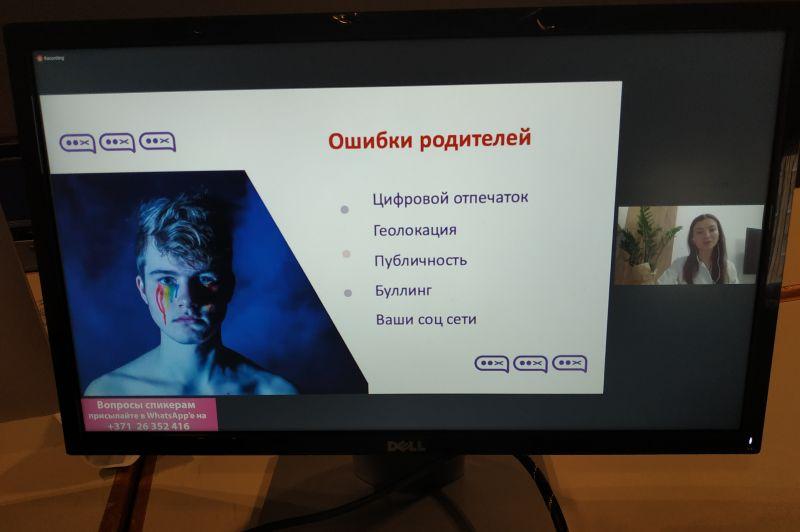 Anastasijas Djakovas lekcijas «Bērna drošība internetā: mīts vai jauna fronte vecākiem?» ieraksts